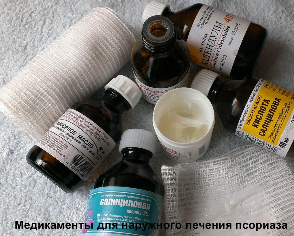 Лечение Псориаза Рекомендации