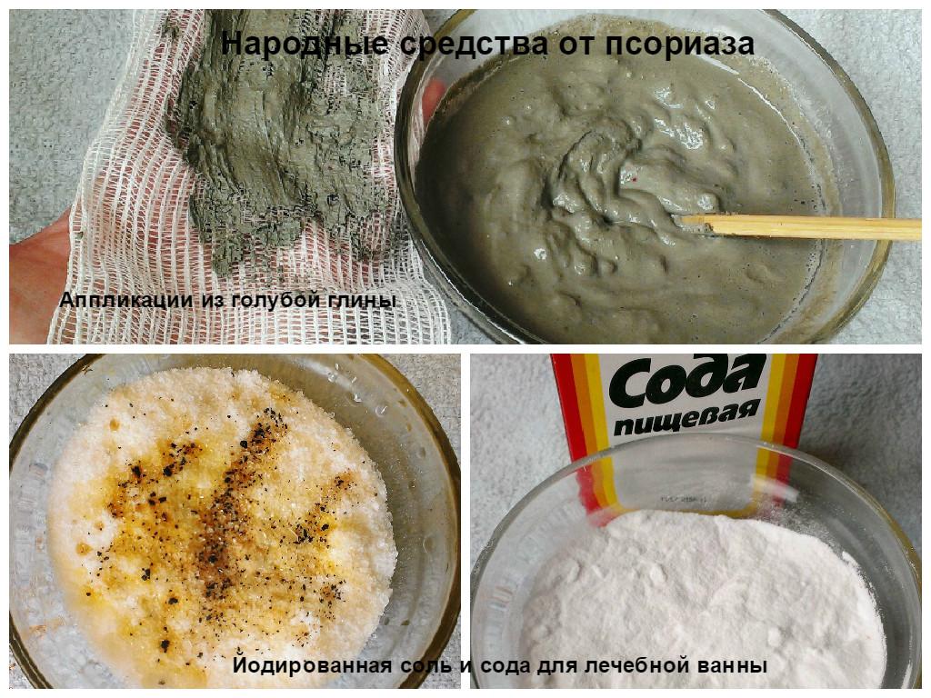 Сода Пищевая Псориаз