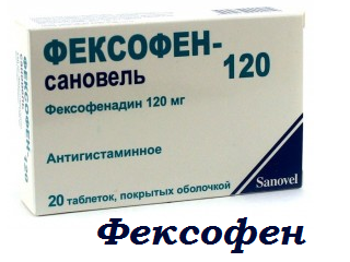 feksofenodin